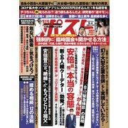 週刊ポスト 2020年9/4号(小学館) [電子書籍]