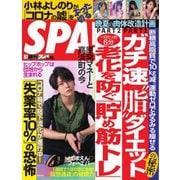 SPA!(スパ) 2020年9/1号(扶桑社) [電子書籍]