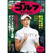 週刊ゴルフダイジェスト 2020/9/8号(ゴルフダイジェスト社) [電子書籍]