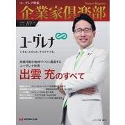 企業家倶楽部 2020年10月号(企業家ネットワーク) [電子書籍]