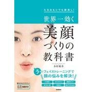 世界一効く 美顔づくりの教科書(学研) [電子書籍]