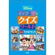 Disney イッツ・ア・クイズワールド 公式クイズブック(講談社) [電子書籍]