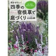 咲かせたい! 四季の宿根草で庭づくり 日陰・酷暑・悪条件を解決!(講談社) [電子書籍]