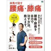 本気で治す腰痛・膝痛(エイ出版社) [電子書籍]