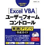 Excel VBA ユーザーフォーム&コントロール 実践アプリ作成ガイド(技術評論社) [電子書籍]