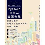 Pythonで学ぶ音源分離 機械学習実践シリーズ(インプレス) [電子書籍]