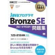 オラクル認定資格教科書 Javaプログラマ Bronze SE スピードマスター問題集(試験番号1Z0-818)(翔泳社) [電子書籍]