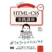初心者からちゃんとしたプロになる HTML+CSS実践講座(エムディエヌコーポレーション) [電子書籍]