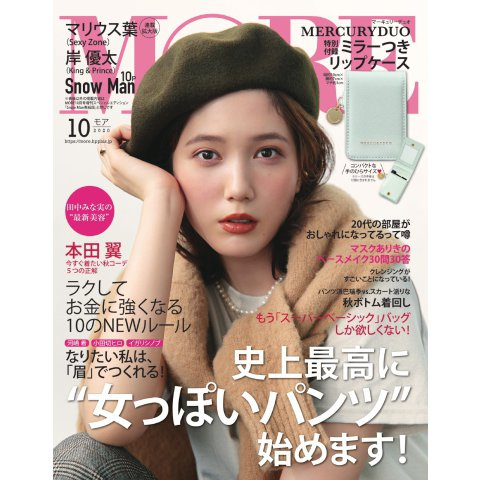 MORE(モア) 10月号(集英社) [電子書籍]