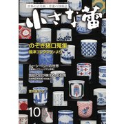 小さな蕾 No.627(創樹社美術出版) [電子書籍]