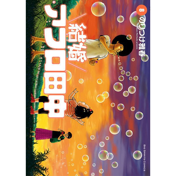 結婚アフロ田中 8(小学館) [電子書籍]