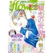 月刊flowers 2020年10月号(2020年8月28日発売)(小学館) [電子書籍]