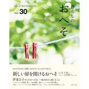 暮らしのおへそ Vol.30(主婦と生活社) [電子書籍]