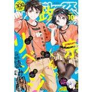 Comic REX (コミック レックス) 2020年10月号(一迅社) [電子書籍]