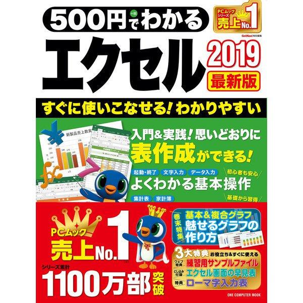500円でわかるエクセル2019 最新版(ワン・パブリッシング) [電子書籍]