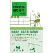 小学館 四字熟語を知る辞典(小学館) [電子書籍]