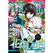 Comic ZERO-SUM (コミック ゼロサム) 2020年10月号(一迅社) [電子書籍]