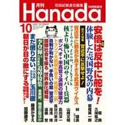 月刊Hanada 2020年10月号(飛鳥新社) [電子書籍]