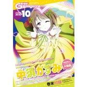 【電子版】電撃G's magazine 2020年10月号(KADOKAWA) [電子書籍]