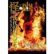 怪と幽 vol.005 2020年9月(KADOKAWA) [電子書籍]