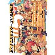 あんさんぶるスターズ!!SMILE -Summer- 5th anniversary magazine(KADOKAWA Game Linkage) [電子書籍]