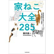 現役獣医師が猫のホンネから不調の原因までを解説! 家ねこ大全 285(KADOKAWA) [電子書籍]