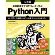 最短距離でゼロからしっかり学ぶ Python入門 必修編 ?プログラミングの基礎からエラー処理、テストコードの書き方まで(技術評論社) [電子書籍]