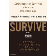 SURVIVE(プレジデント社) [電子書籍]