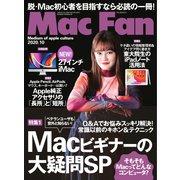 Mac Fan(マックファン) 2020年10月号(マイナビ出版) [電子書籍]