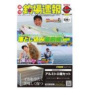 週刊 釣場速報 関西版 2020/09/04号(名光通信社) [電子書籍]