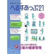 へるすあっぷ21 №431(法研) [電子書籍]