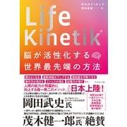Life Kinetik(R) 脳が活性化する世界最先端の方法(ダイヤモンド社) [電子書籍]