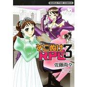 そこぬけRPG 3巻(芳文社) [電子書籍]