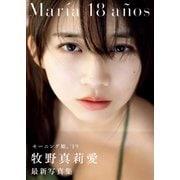 牧野真莉愛 写真集 「 Maria 18 anos 」(ワニブックス) [電子書籍]