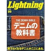 Lightning 2020年10月号 Vol.318(ヘリテージ) [電子書籍]