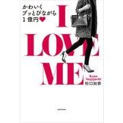 I LOVE ME かわいくブッとびながら1億円(KADOKAWA) [電子書籍]