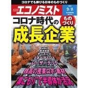 エコノミスト 2020年9/8号(毎日新聞出版) [電子書籍]