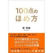100点のほめ方 (ディスカヴァー・トゥエンティワン) [電子書籍]