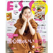 ESSE(エッセ) 2020年10月号(扶桑社) [電子書籍]