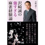 沢崎誠の強すぎる麻雀経験論(マイナビ出版) [電子書籍]