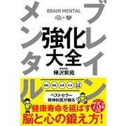ブレイン メンタル 強化大全(サンクチュアリ出版) [電子書籍]