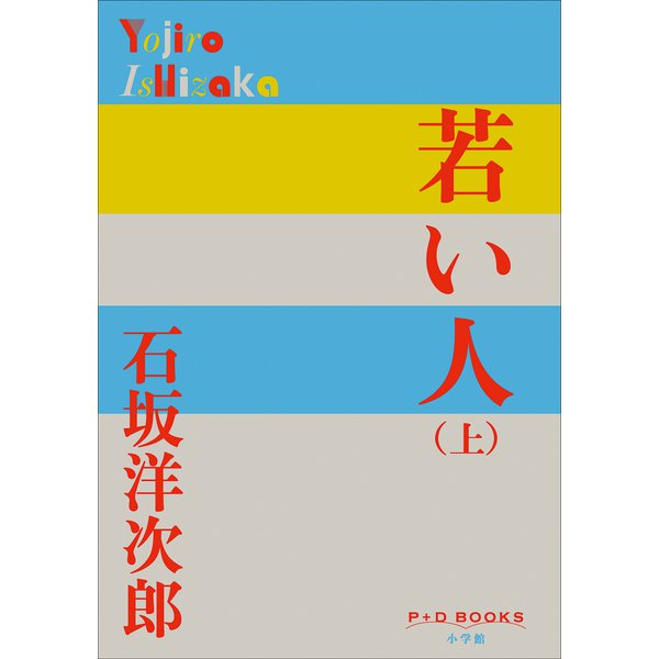 P+D BOOKS 若い人 (上)(小学館) [電子書籍]