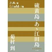 P+D BOOKS 硫黄島・あゝ江田島(小学館) [電子書籍]