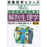 人体の構造と機能 解剖生理学 第3版(講談社) [電子書籍]