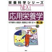 応用栄養学 第6版(講談社) [電子書籍]