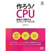 作ろう!CPU(マイナビ出版) [電子書籍]