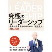 究極のリーダーシップ~ 最大の成果をあげるための10の極意(サンクチュアリ出版) [電子書籍]