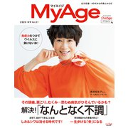 MyAge 2020 Autumn(集英社) [電子書籍]