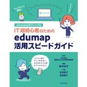 edumap公式マニュアル IT超初心者のためのedumap活用スピードガイド(近代科学社) [電子書籍]