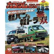 カスタムCAR 2020年10月号 vol.504(芸文社) [電子書籍]